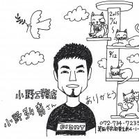 小野さんの小さなポスターを描きました